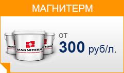 Омске в гидроизоляция цена