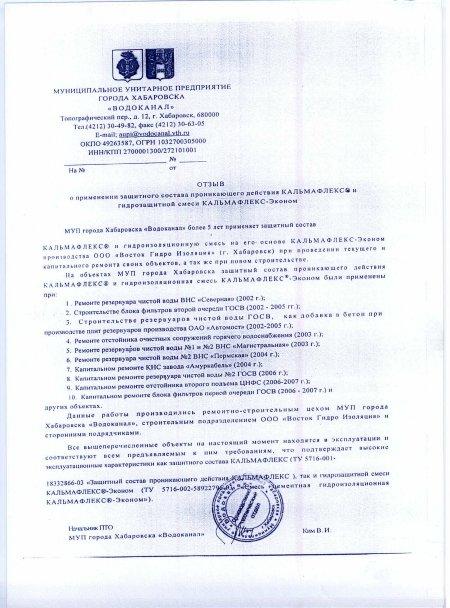 Отзывы клиентов про использование состава КАЛЬМАФЛЕКС