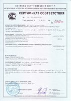 Герметик Stopaq FN 2100